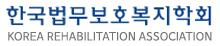 법무보호복지공단 법무보호복지학회 로고