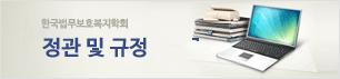 한국법무보호복지학회 정관 및 규정 배너이미지