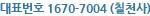 대표번호 1670-7004(칠천사)