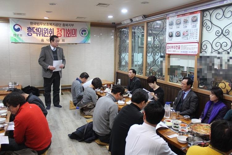 흥덕위원회 2월 월례회의
